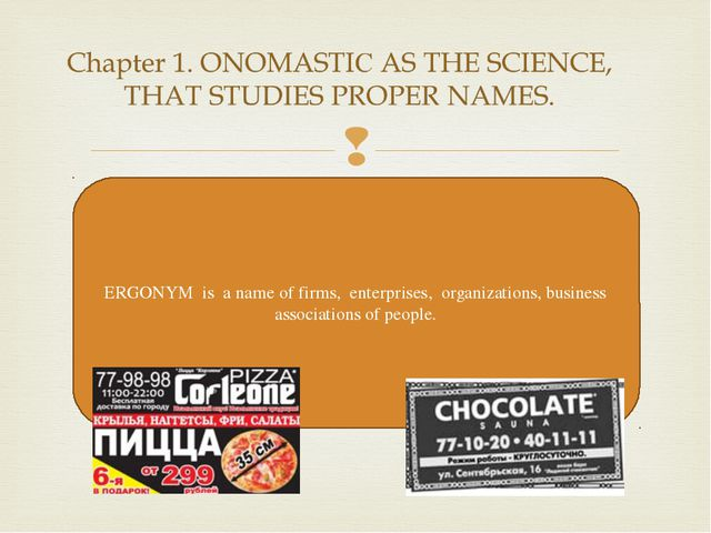 ERGONYM is a name of firms, enterprises, organizations, business associations...