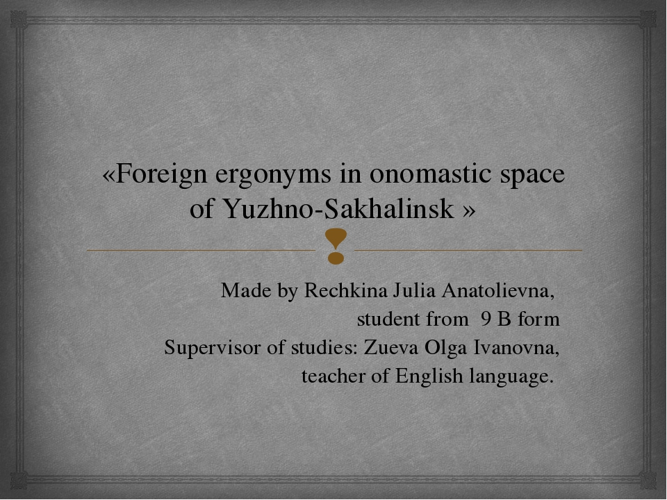 «Foreign ergonyms in onomastic space of Yuzhno-Sakhalinsk » Made by Rechkina...