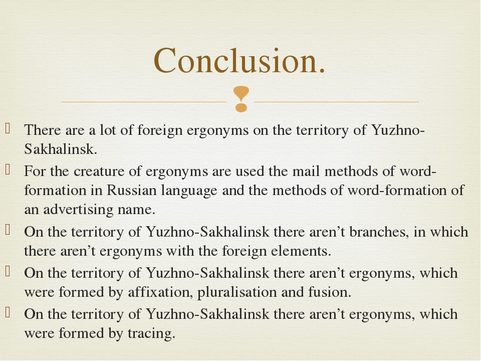 There are a lot of foreign ergonyms on the territory of Yuzhno-Sakhalinsk. Fo...