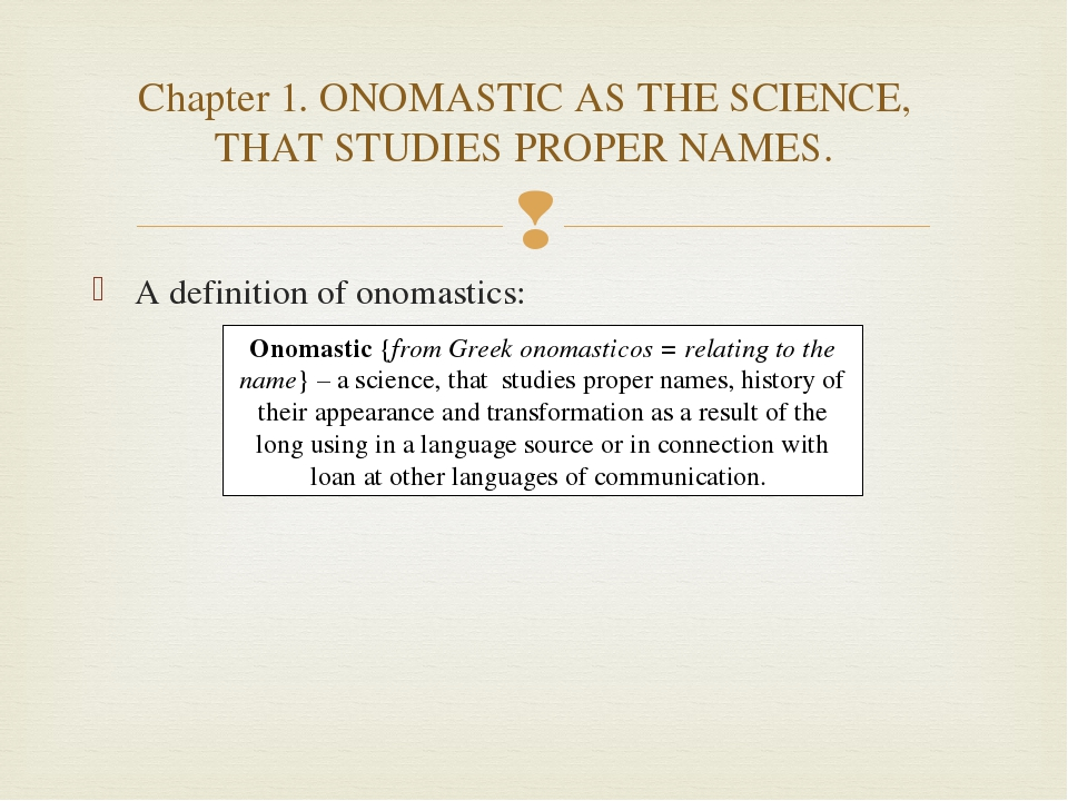 A definition of onomastics: Chapter 1. ONOMASTIС AS THE SCIENCE, THAT STUDIES...