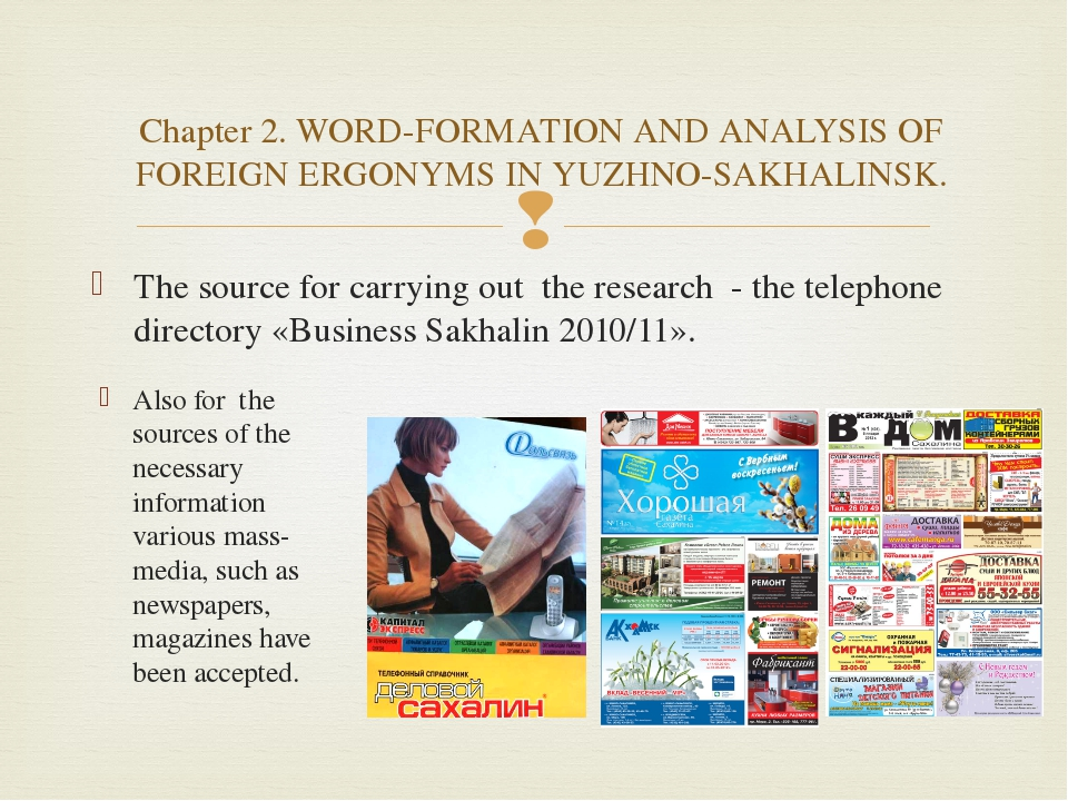 The source for carrying out the research - the telephone directory «Business...