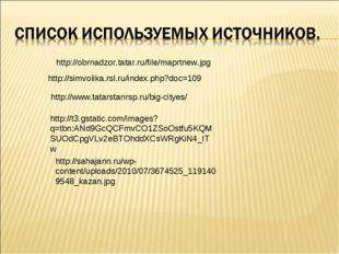 http://www.tatarstanrsp.ru/big-cityes/ http://simvolika.rsl.ru/index.php?doc=