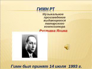 Музыкальное произведение выдающегося татарского композитора Рустама Яхина Гим