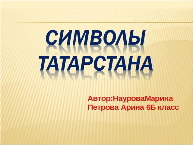 Автор:НауроваМарина Петрова Арина 6Б класс