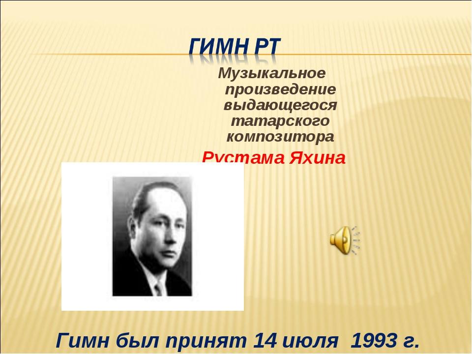 Музыкальное произведение выдающегося татарского композитора Рустама Яхина Гим...