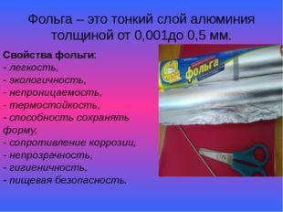 Фольга – это тонкий слой алюминия толщиной от 0,001до 0,5 мм. Свойства фольги