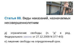 Статья 88. Виды наказаний, назначаемых несовершеннолетним  д) ограничение св