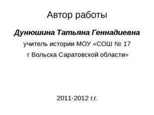 Автор работы Дунюшина Татьяна Геннадиевна учитель истории МОУ «СОШ № 17 г Вол