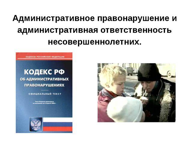 Административное правонарушение и административная ответственность несовершен...