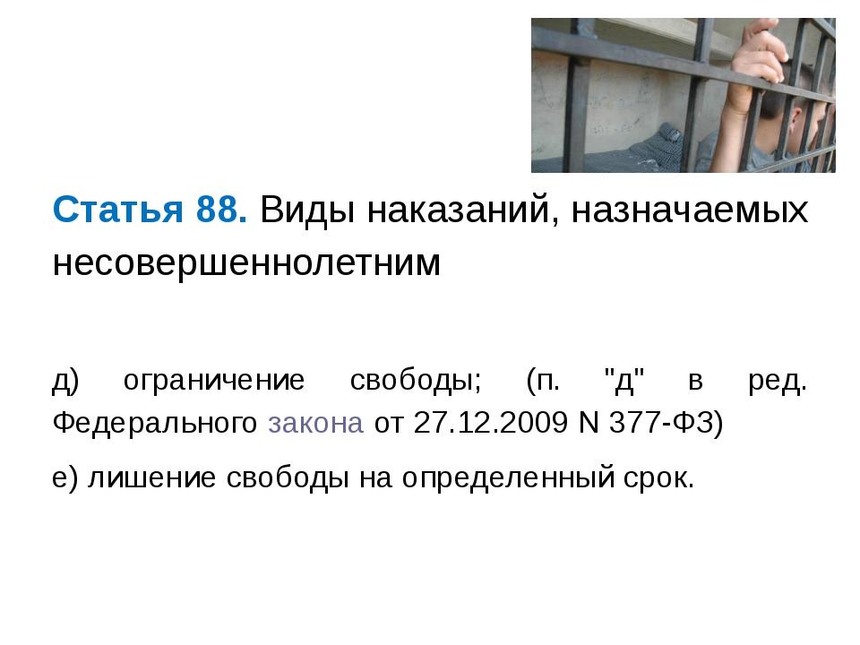Статья 88. Виды наказаний, назначаемых несовершеннолетним  д) ограничение св...