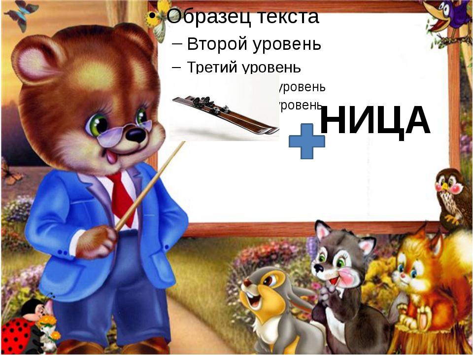 , НИЦА