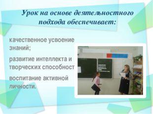 качественное усвоение знаний; развитие интеллекта и творческих способностей;
