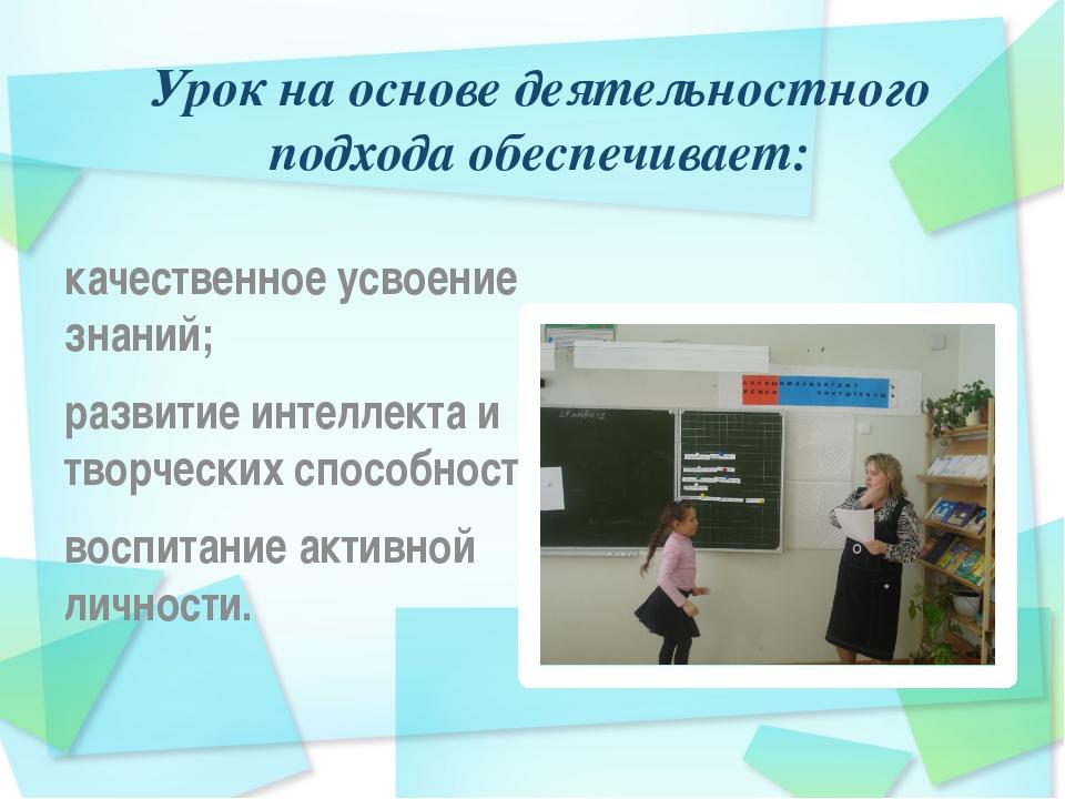 качественное усвоение знаний; развитие интеллекта и творческих способностей;...