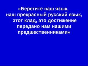 АЗ-БУ-КА Какое русское слово состоит из трёх слогов, а указывает на все 33 б