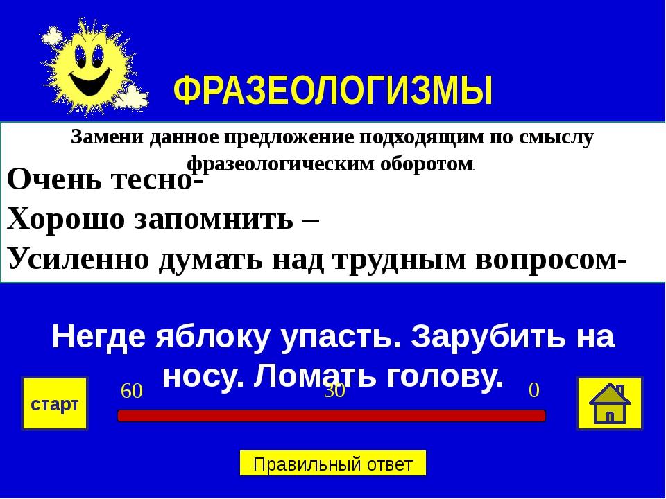 ЛЕКСИКОЛОГИЯ 400 «Счастливый случай» Команда получает 400 баллов.