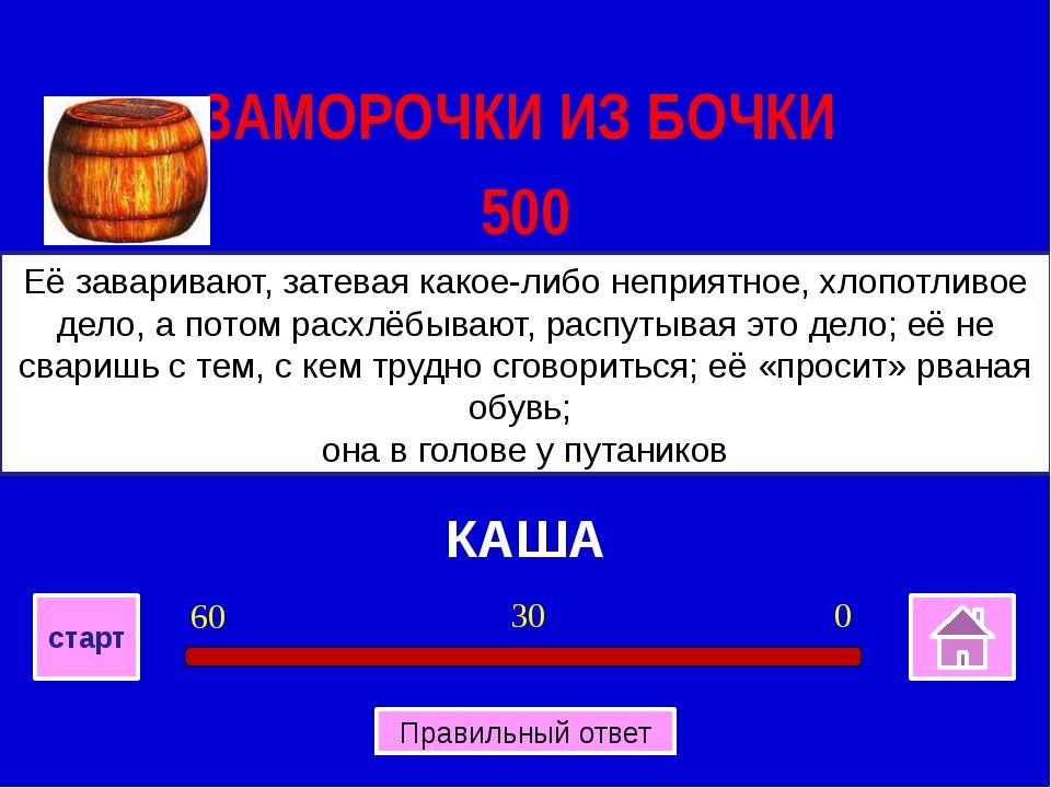 В игре могу принимать участие 2-4 участника или 2-4 команды. Выбрав категорию...