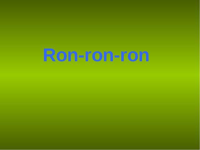 Ron-ron-ron