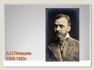 А.Н.Плещеев 1825-1893г.