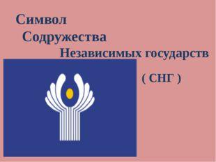 Символ Содружества Независимых государств ( СНГ )