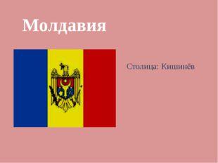 Молдавия Столица: Кишинёв