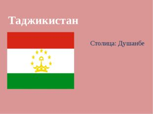 Таджикистан Столица: Душанбе
