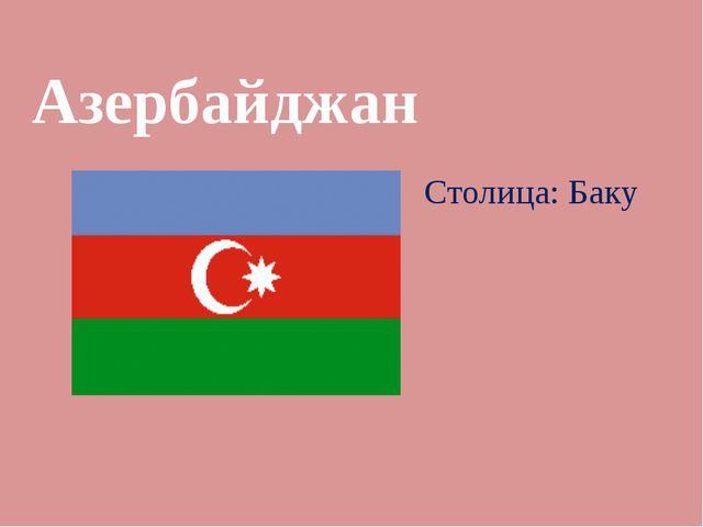 Азербайджан Столица: Баку