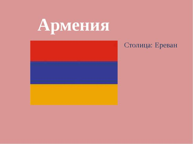 Армения Столица: Ереван