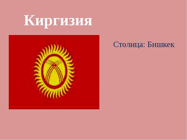 Киргизия Столица: Бишкек