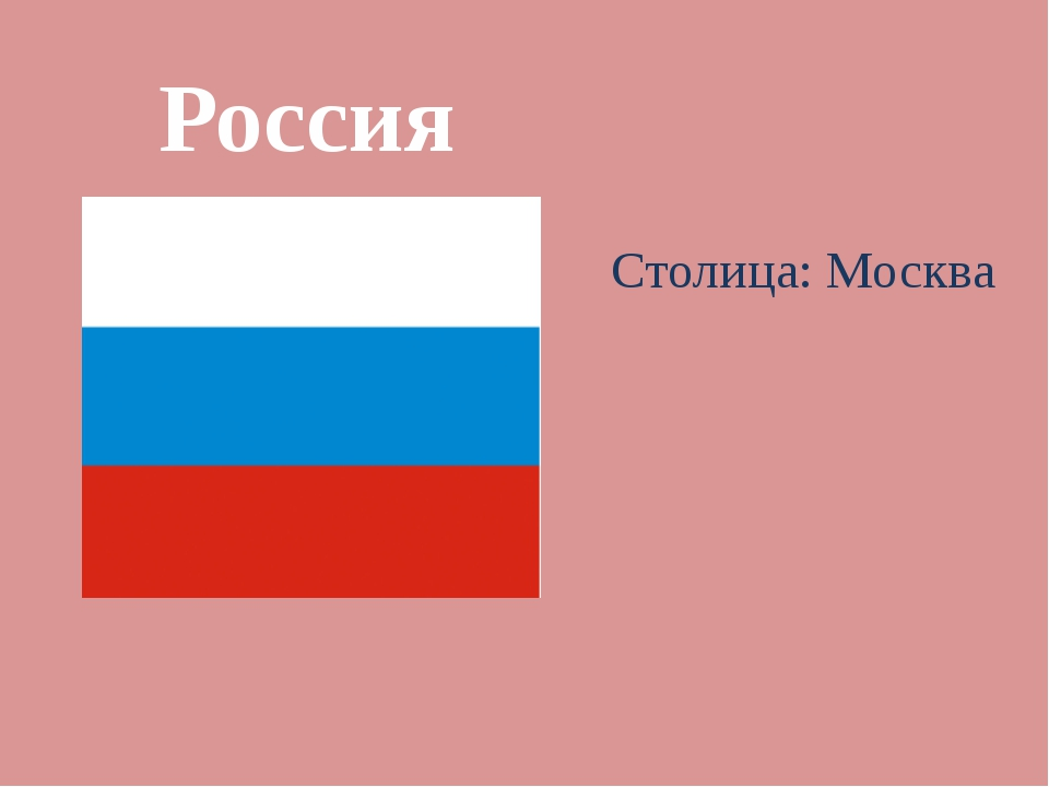 Россия Столица: Москва