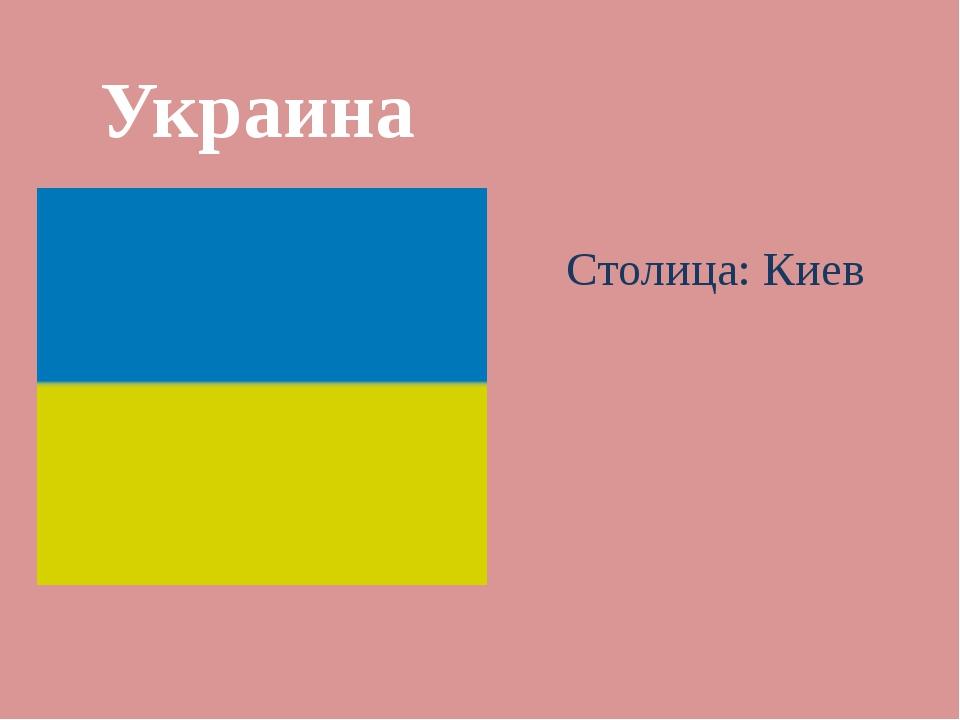 Украина Столица: Киев