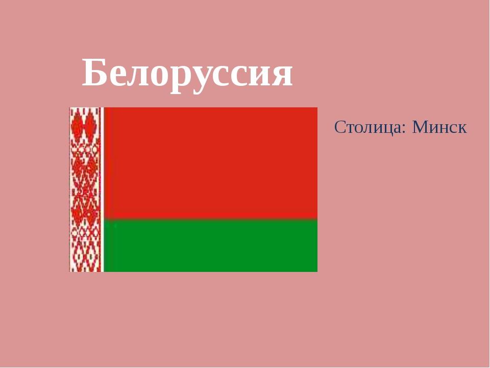 Белоруссия Столица: Минск