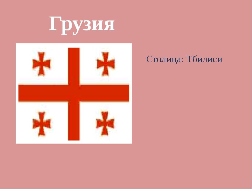 Грузия Столица: Тбилиси
