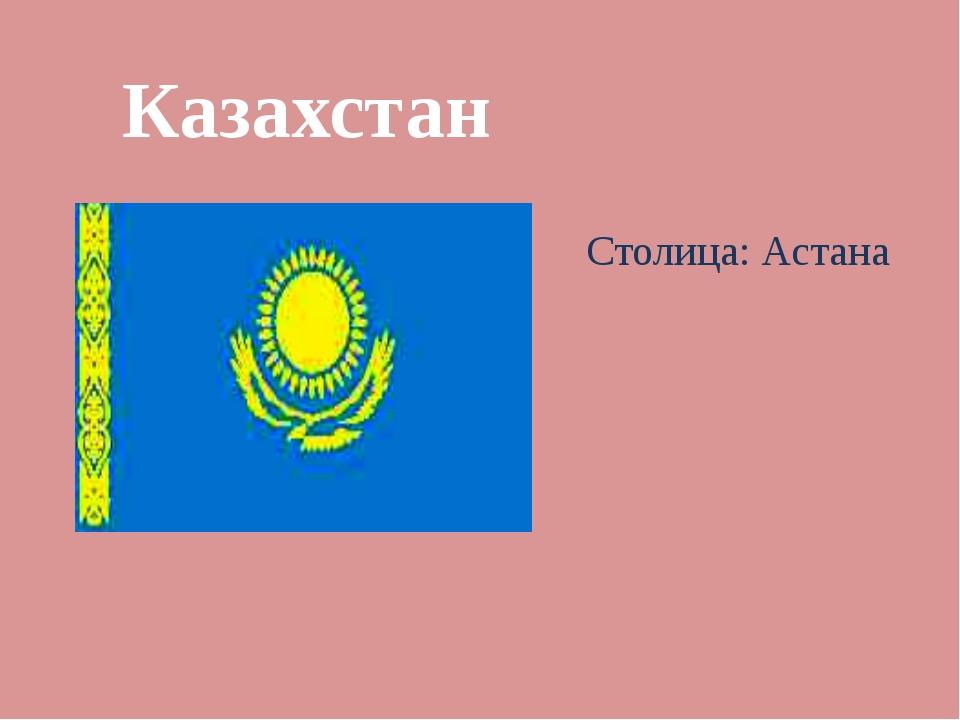 Казахстан Столица: Астана