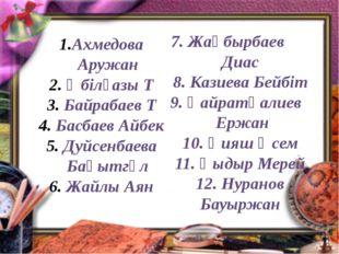 Ахмедова Аружан Әбілғазы Т Байрабаев Т Басбаев Айбек Дуйсенбаева Бақытгүл Жай
