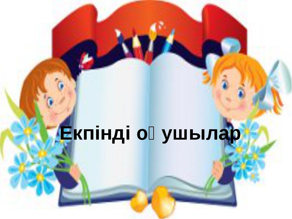 Екпінді оқушылар