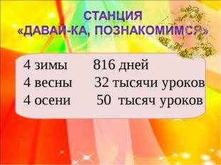 4 зимы 816 дней 4 весны 32 тысячи уроков 4 осени 50 тысяч уроков