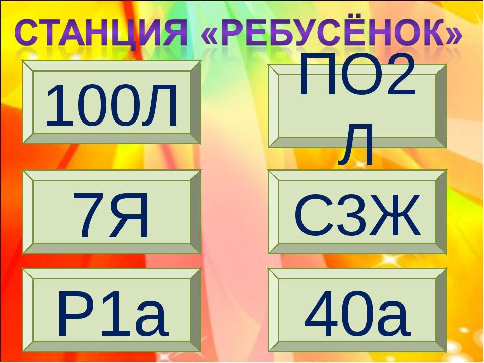 100Л Р1а 40а С3Ж ПО2Л 7Я
