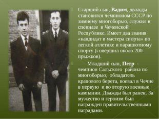Старший сын, Вадим, дважды становился чемпионом СССР по зимнему многоборью, с