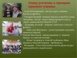 Алексей Калашников - мастер спорта, чемпион России по футболу. Гончаров Вале