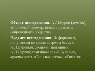 Объект исследования: А .П.Буров (земляк), его личный пример, вклад в развитие