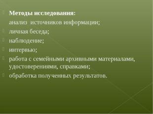 Методы исследования: анализ источников информации; личная беседа; наблюдение;
