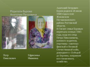 Анатолий Петрович Буров родился 26 июля 1940 года в селе Жуковском Песчанокоп