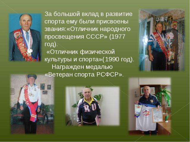 За большой вклад в развитие спорта ему были присвоены звания:«Отличник народн...