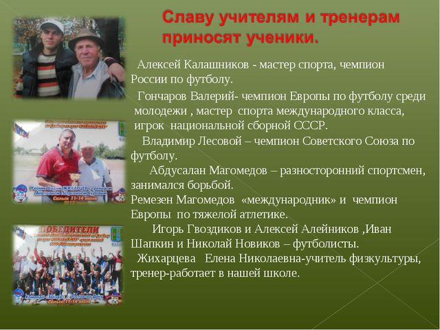 Алексей Калашников - мастер спорта, чемпион России по футболу. Гончаров Вале...