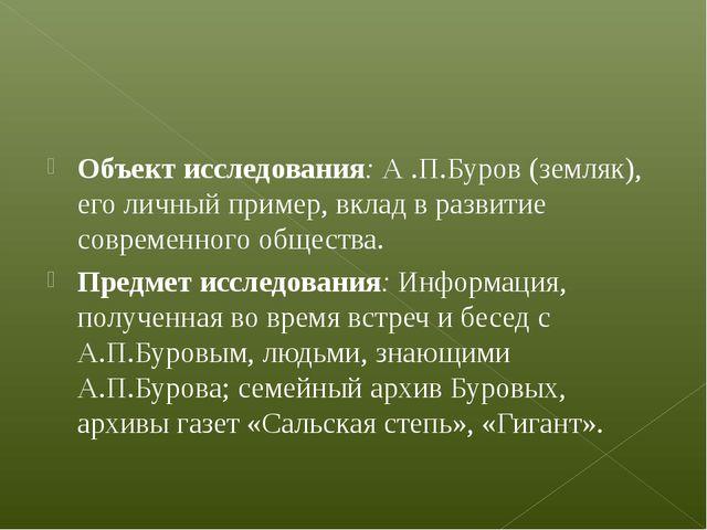 Объект исследования: А .П.Буров (земляк), его личный пример, вклад в развитие...