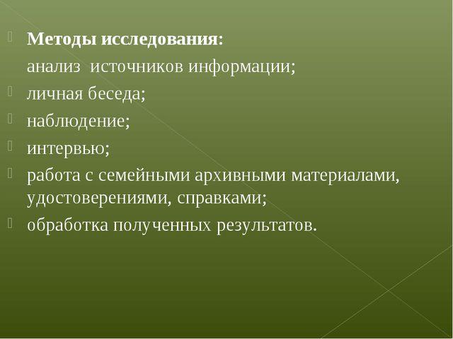 Методы исследования: анализ источников информации; личная беседа; наблюдение;...
