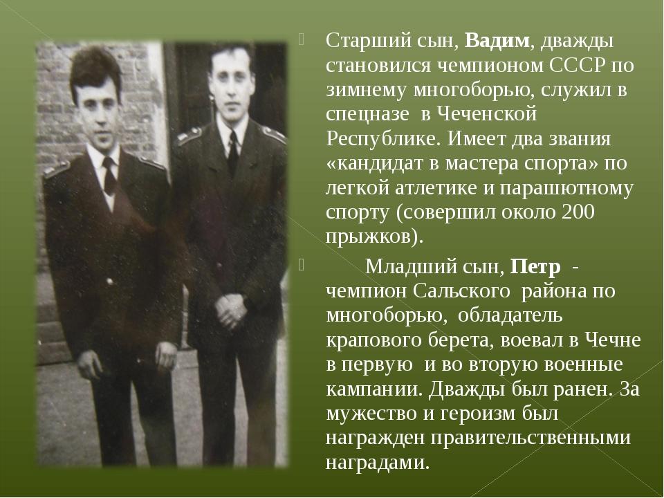 Старший сын, Вадим, дважды становился чемпионом СССР по зимнему многоборью, с...