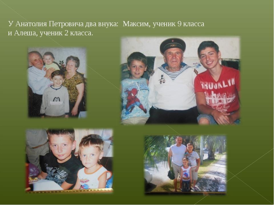 У Анатолия Петровича два внука: Максим, ученик 9 класса и Алеша, ученик 2 кла...