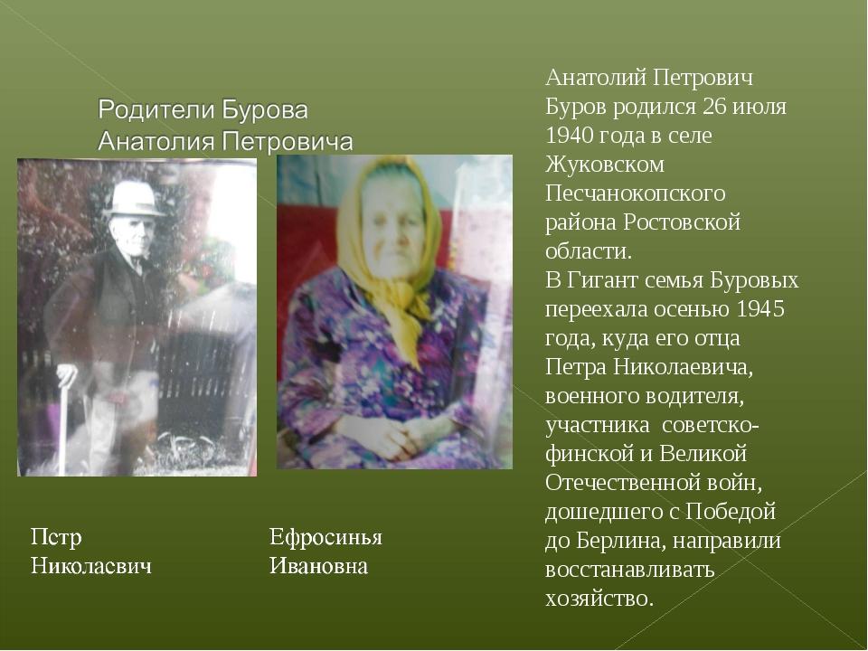 Анатолий Петрович Буров родился 26 июля 1940 года в селе Жуковском Песчанокоп...