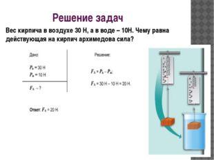 Решение задач Вес кирпича в воздухе 30 Н, а в воде – 10Н. Чему равна действую